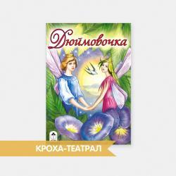 Книжка Дюймовочка купить