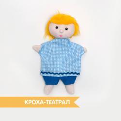 Иванушка для кукольного театра