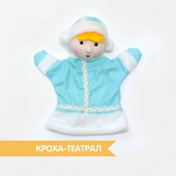 Мягкая игрушка на руку Снегурочка