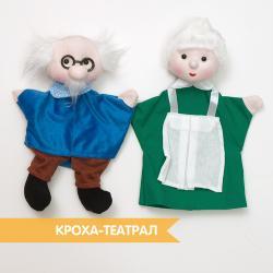 Бабушка и Дедушка для кукольного театра