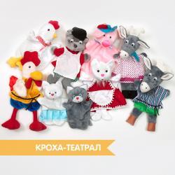Набор кукол на руку Кошкин дом