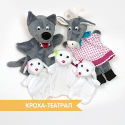 Кукольный театр Волк и козлята