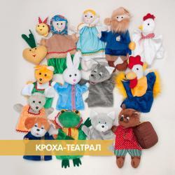 Русские сказки в домашнем кукольном театре купить