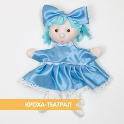 Кукла Мальвина для кукольного театра