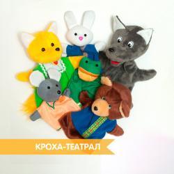 Набор Теремок для совместной игры детей и взрослых