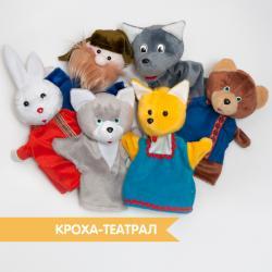 Кукольный театр Кот и Лиса в интернет магазине в Москве