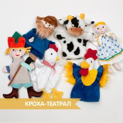 Набор кукол по сказке Петушок и бобовое зернышко