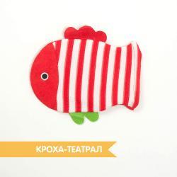 Купить мочалку игрушку Рыбка в интернет магазине