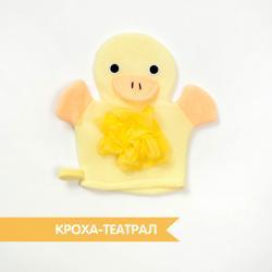 Мочалка для детей Утенок купить в интернет магазине